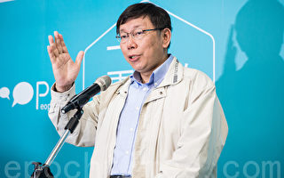 台选举柯文哲当选台北市长 连胜文承认败选