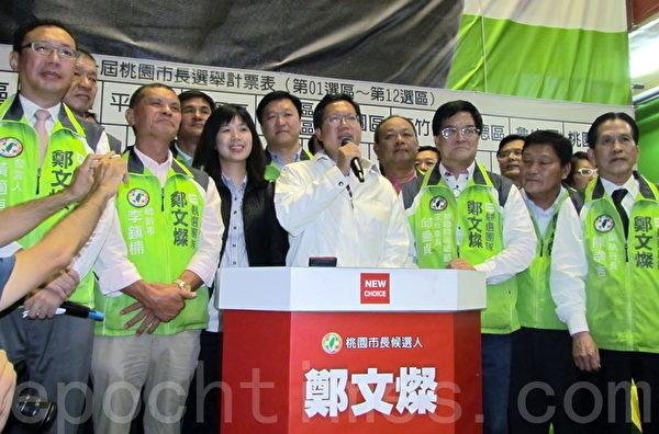 鄭文燦當選桃園市長後表示,選舉的最後一里路已經走完,未來會以更清廉更謙卑的心來執政。(徐乃義/大紀元)
