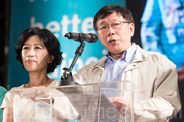 九合一選舉29日開票,臺北市長由無黨籍柯文哲當選,柯文哲(右)與妻子陳佩琪(左)到競選總部外一起向支持者致意。(陳柏州/大紀元)