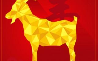2015开运预言:锦羊开泰羊年运程前瞻
