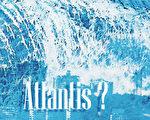 许多研究团队曾经在海中找到类似传说中失落之城亚特兰提斯(Atlantis)的遗迹。(AFP)