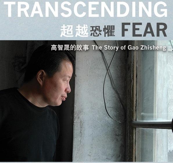 由新唐人電視台歷時兩年製作而成的電影《超越恐懼:高智晟的故事》海報。(新唐人)