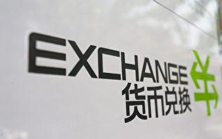 人民幣今年貶值近3% 高盛看衰中國經濟
