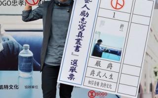 嚴爵趕搭台灣選舉熱 為新書大力拉票