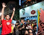 九合一選舉29日開票,台北市長由無黨籍柯文哲當選,支持民眾感動歡呼。(陳柏州/大紀元)