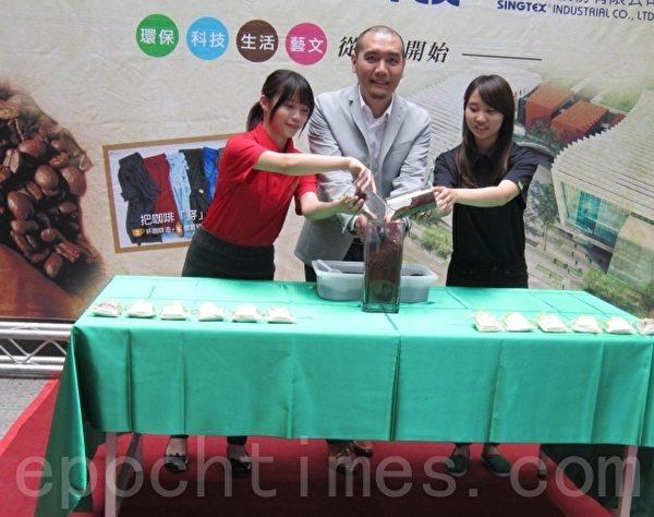 興采實業劉昱輝經理〈中〉利用咖啡渣製成芳香包,兩側的同學身上穿的是咖啡衣。(李惠堂 /大紀元)