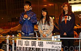 香港学联和学民思潮12月1日为雨伞运动升级失败向公众致歉,包括召集人黄之锋在内的3名学民成员宣布发起无限期绝食,要求中共撤回人大常委会831的决定。(潘在殊/大纪元)