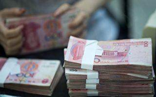 中共國務院發佈的草案,準備開始提供全國性存款保險,將擔保50萬元以下的存款,這個上限將保護中國逾99%的銀行賬戶,但對於1%的賬戶來說則是壞事。(JOHANNES EISELE/AFP/Getty Images)