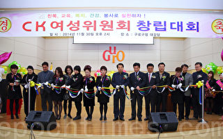 """由中国朝鲜族女性们发起的""""CK女性委员会"""",11月30日在首尔市九老区厅举行创立仪式。(全宇/大纪元)"""