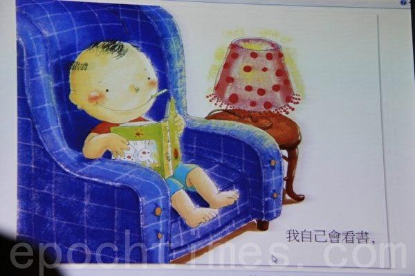 猴小孩系列繪本分享 我自已會看書。(郭千華/大紀元)