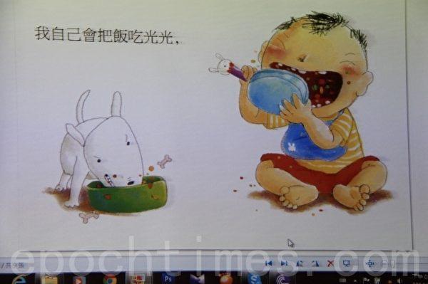 猴小孩系列繪本分享 我自已會把飯吃光光。(郭千華/大紀元)