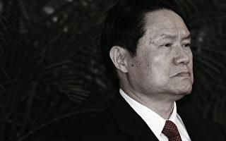12月6日,原中共政治局常委周永康的罪名被新华网抛出。(Feng Li/Getty Images)