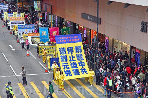香港各界12月7日舉行《九評共產黨》發表十週年紀念活動,來自香港及海外等約八百人集會遊行,聲援一億八千多萬人退出中共組織,遊行隊伍吸引許多民眾和大陸遊客觀看。(潘在殊/大紀元)