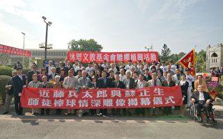 嘉大KANO园区植樱、近藤兵太郎与苏正生雕像揭幕出席贵宾合照。(嘉义大学提供)