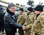 乌克兰总统波罗申科6日宣布,根据初步达成的协议,谈判各方将于9日于白俄罗斯首都明斯克再进行和谈。图为他在乌克兰东北部的城市检阅军队的军事装备时,与军人握手。(SERGEY BOBOK/AFP/Getty Images)