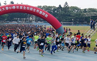 中央大學103學年度校園路跑活動盛大登場,寧靜的校園頓時人氣沸騰。(徐乃義/大紀元)