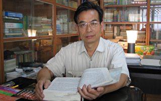 张赞宁:大陆司法不敢像过去那样迫害法轮功