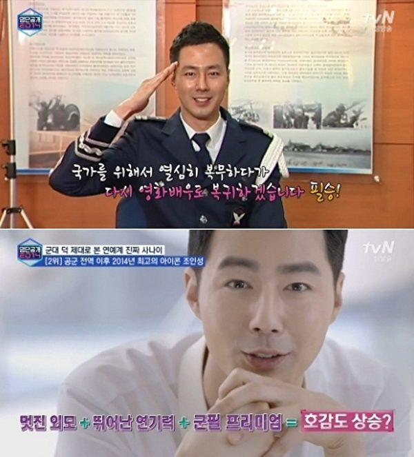 韩星赵寅成。(tvN视频截图/大纪元合成)