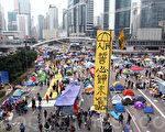 2014年12月11日,香港警方出动大批警力对金钟雨伞广场进行全面的清场,并拘捕多名泛民主派立法会议员和学生代表。图为金锺清场前的情景。(潘在殊/大纪元)