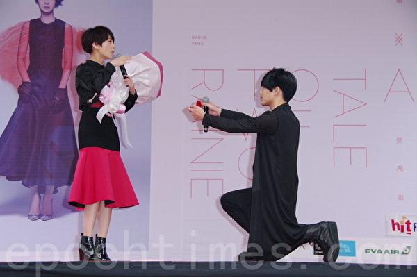 杨丞琳《双丞戏》于2014年12月14日在台北举行正式签唱会,图为十九岁粉丝于签唱会中向杨丞琳(左)送花、送戒指及下跪求婚。(黄宗茂/大纪元)