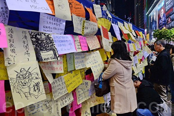 雨傘運動中剩下最後的銅鑼灣佔領區,會在明早由警方清場.14日有不少市民下午就趁清場前最後一天,到佔領區拍照留念或寫下心聲。(宋祥龍/大紀元)
