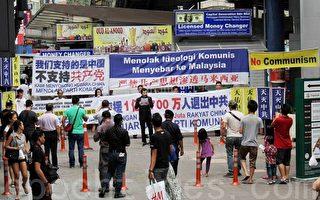 《九評》發表十週年 馬來西亞集會聲援三退