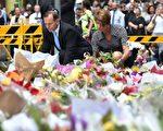 澳大利亚悉尼咖啡馆12月15日遭恐怖劫持17小时后落幕,恐袭凶犯被击毙,另有两名悉尼市民遇难。澳大利亚总理艾伯特(Tony Abbott)16日说,这是悉尼35年多来首次遭遇恐袭,事件令人震惊也极度丑陋。图:艾伯特及夫人向遇难者鲜花(PETER PARKS/AFP/Getty Images)
