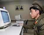 """朝鲜军方骇客单位""""121局""""涉嫌攻击美国索尼影视娱乐公司。图为一名朝鲜士兵在图书馆使用电脑。(AFP)"""