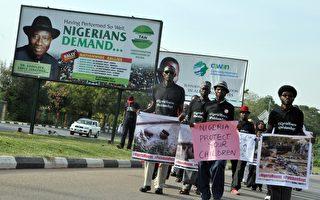 尼日利亚官员于2014年12月18日表示,博科圣地武装份子袭击东北部村庄,屠杀超过30人并有100多人遭绑架。本图为11月17日,尼国人抗议博科圣地份子袭击学校,杀害47名学生的游行。(STR/AFP/Getty Images)