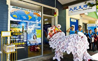 一次一位看似才來珀斯不久的女學生,懷抱著一份大紀元報紙,來到大紀元辦公室門前,看著「大紀元時報」的標牌。她神情十分激動,告訴大紀元員工,「我在國內時就翻牆看大紀元網站」。 圖為位於澳洲珀斯唐人街中心地段的大紀元辦公室。(周鑫/大紀元)