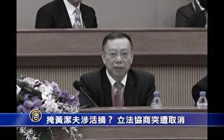 陳思敏:黃潔夫台灣行的10秒鏡頭