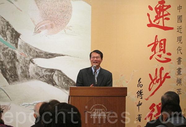 台湾国立国父纪念馆馆长王福林致词。(钟元/大纪元)