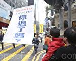 """图:2014年12月香港退党大游行打出的立幅上写着:""""你退了吗?""""(宋祥龙/大纪元)"""