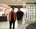获貮奖的郭纪强(右)与参奖王金顺的弟弟(代领奖、左)合影。(陈秀媛/大纪元)