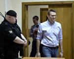 俄罗斯异见人士纳瓦尔尼谴责推特封杀川普