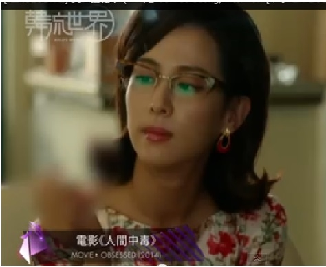 趙茹珍在電影《人間中毒》(obsessed)裡的造型。(新唐人電視台網路截圖)