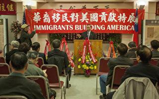 主辦方中華傳統文化協會會長鍾維君在揭幕典禮上發言。(曹景哲/大紀元)