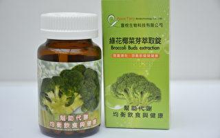 綠花椰菜芽萃取錠 喜悅又健康