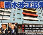 目前,台湾旺旺集团主席蔡衍明与查懋声、查懋德兄弟持有的Antenna Investment Limited拥有亚视约47.5%股份;投资者王征的亲戚黄炳则透过三间公司持有亚视约52.4%股权。(大纪元制图)