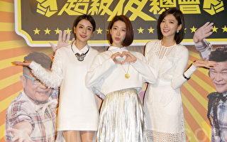 三立電視台跨年活動於2014年12月24日在台北公佈參加跨年活動卡司。圖為Dream Girls。(黃宗茂/大紀元)