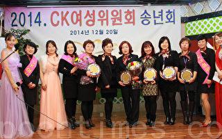 韩国CK女性委员会部分成员合影。(朴莲/大纪元)