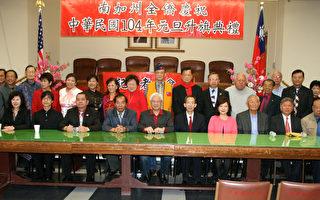 为庆祝中华民国104年元旦,罗省中华会馆将于2015年1月1日上午11时在中华会馆前举行隆重升旗典礼。(袁玫/大纪元)