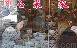 圣诞日静悄悄 洛杉矶华人社区最热闹
