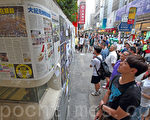 大纪元一系列独家报导和超前预见,准确剖析了中南海的政治海啸内幕,不仅在全球媒体行业独领风骚,更让各界读者深感敬佩。图为2014年10月6日,香港不少市民驻足观看张贴的大纪元时报。(潘在殊/大纪元)