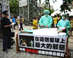 图为台湾法轮功学员在街头演示中共活摘器官暴行。(记者唐宾/大纪元)
