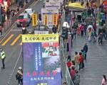 香港本月举行《九评共产党》发表十周年纪念活动,现场上百人集会游行,声援1亿8千多万人退出中共组织,吸引许多民众和陆客观看。(潘在殊/大纪元)
