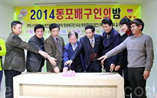 """12月21日,韩国""""多文化体育总联合会""""在首尔市大林洞举办""""中国同胞排球人之夜""""送年活动。(朴莲/大纪元)"""