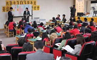 台日教师PK教学,教学观摩情形。(徐乃义/大纪元)