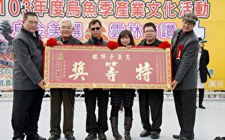 103年乌鱼季产业文化节,县长李进勇颁奖祝贺乌鱼子得奖者。(云林县府提供)