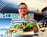 台江漁人港顏榮宏端出台江草本漁產做成的頂級火鍋食材,保證味鮮香甜好吃。(賴友容/大紀元)